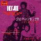 Nippon Grammophon Co., Ltd., DP-1573, HEY JOE