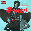 Nippon Grammophon Co., Ltd., DP-1559, Purple Haze
